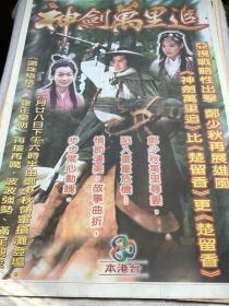 郑少秋,张庭,俞小凡电视宣传海报90年代报纸一张    4开
