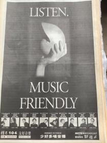 郭锦恩,郭思君,邱凯敏,贾思乐,罗文凯,郭静,宣传广告90年代彩页报纸一张4开