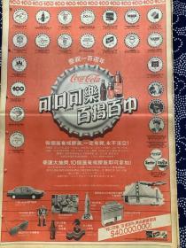 可口可乐 庆祝一百周年 广告海报   80年代 报纸1张  4开