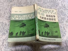 战后局部战争与武装冲突研究