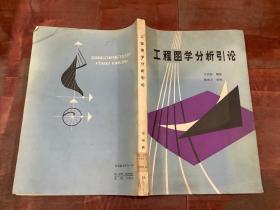 工程图学分析引论