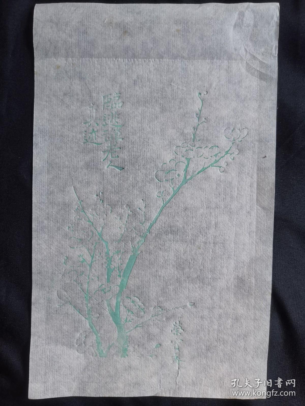 旧藏木板水印10张