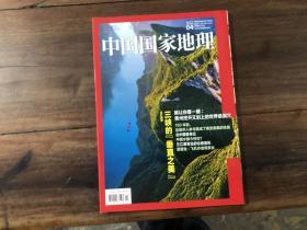 中国国家地理 2019.4