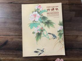西南联合产权交易所 诗婢家西南书画专场拍卖会