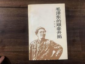 毛泽东的艰辛开拓