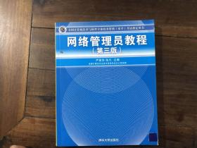 网络管理员教程(第3版)