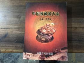 中国收藏家大全