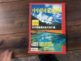 中国国家地理 2004.7