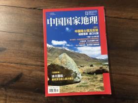 中国国家地理 2019.12