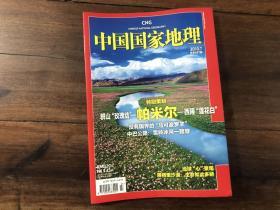 中国国家地理 2010.7