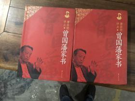 曾国藩家书(上下)