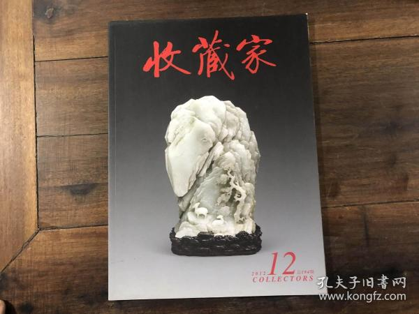 收藏家 2012.12