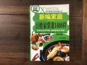 新编家庭百姓家常菜1480样