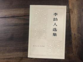 李劼人选集 第2卷(中册)