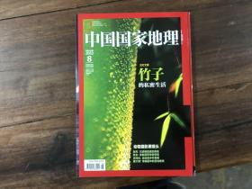 中国国家地理 2013.8