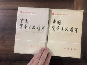 中国资本主义萌芽(上下)