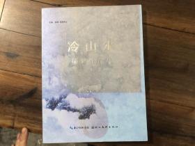 冷山水——杨键作品集