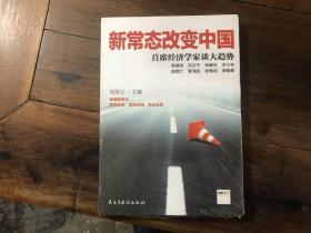 新常态改变中国——首席经济学家谈大趋势