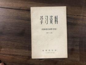 学习资料(批林批孔材料专集 第12集)