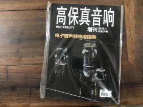 高保真音响 2012.1(增刊)