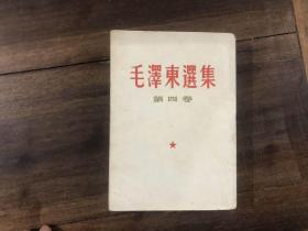 毛泽东选集 第4卷(竖版)一版一印