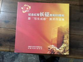 纪念红军长征胜利80周年暨《写生成都》美术作品集