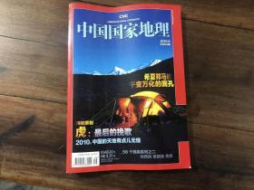 中国国家地理 2010.9