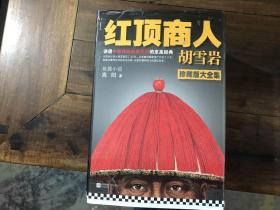 红顶商人(6册合售)