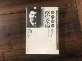 新战略论——政治文化编