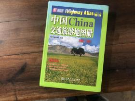 中国交通旅游地图册(第2版 2016)