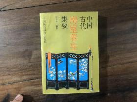 中国古代房屋养生集要