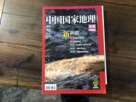 中国国家地理 2013.10(新疆)