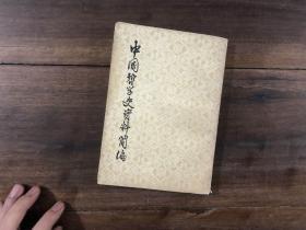中国哲学史资料简编(清代近代部分下)