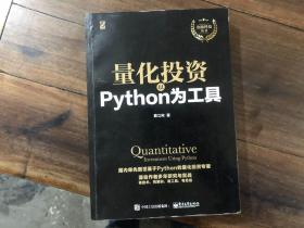 量化投资以python为工具