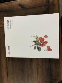 文津阁北京2021 中国书画