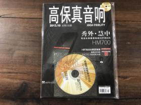 高保真音响 2013.10