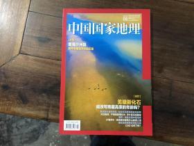 中国国家地理 2019.8
