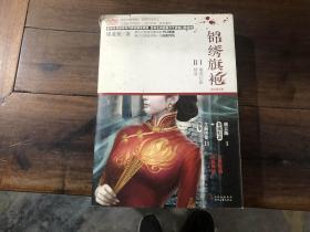锦绣旗袍(修订版全集)