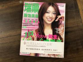 瑞丽服饰美容 2005.3