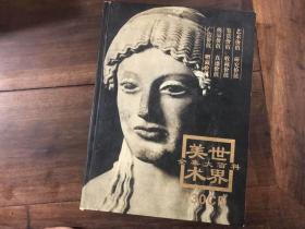 美术世界全集大百科(有字迹)