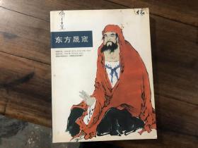 东方晟宬08春季中国书画 油画拍卖会