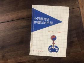中西医结合肿瘤防治手册