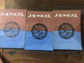 上古神话演义(1.2.4卷)