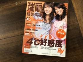 瑞丽服饰美容 2006.1