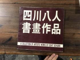 四川八人书画作品