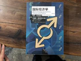 国际经济学(第5版)
