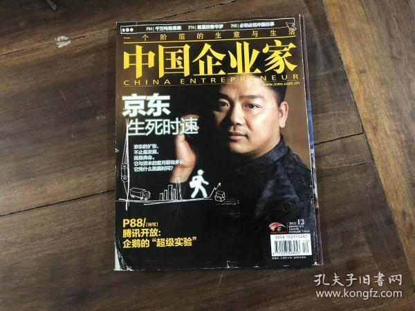 中国企业家 2011.12