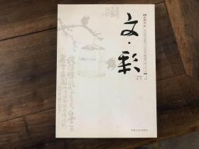 邓乃斌艺术教育三十年纪念文献选集 卷二(随笔 绘画)