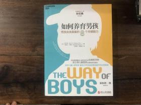 如何养育男孩——男孩应该具备的8个关键能力