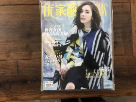 优家画报 2015.49(杨幂)